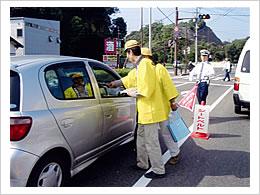相浦支部、大潟支部員による啓発・配布活動