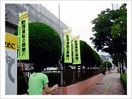 幟の掲出 相浦警察署前