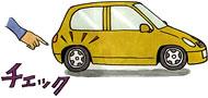 ③定期的にタイヤの空気圧をチェック