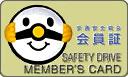 長崎県交通安全協会会員証 - SAFETY DRIVE MEMBER'S CARD